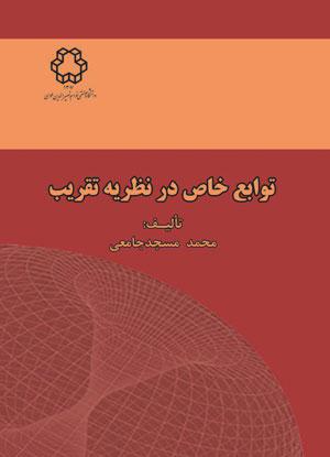 http://publication.kntu.ac.ir/dorsapax/userfiles/file/Publication/430.jpg